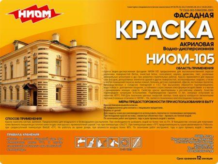 КРАСКА НИОМ-105 водно-дисперсионная