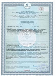 sertificat-germetiki