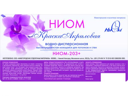 КРАСКА водно-дисперсионная НИОМ-203+