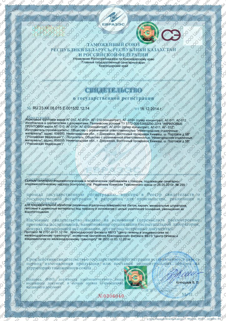 grunt-sertifikat