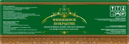 Финишное покрытие для изделий из древесины ВД-АК-Д-207 «ЛАЗУРЬ»